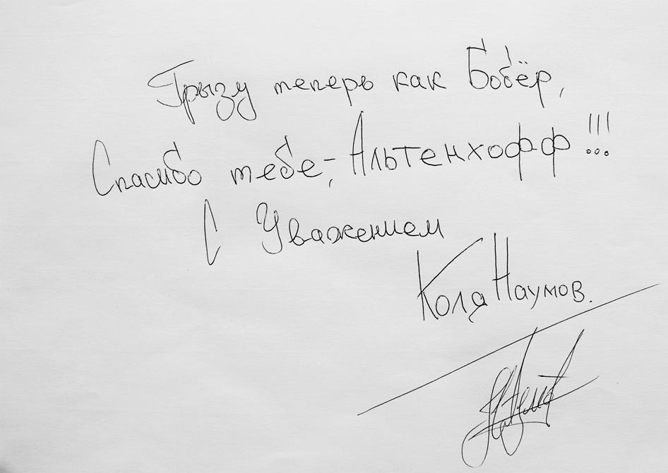 otziv_naymov