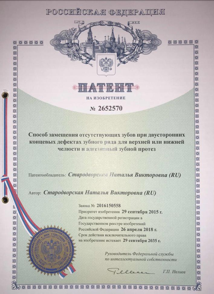 patent2652570_1