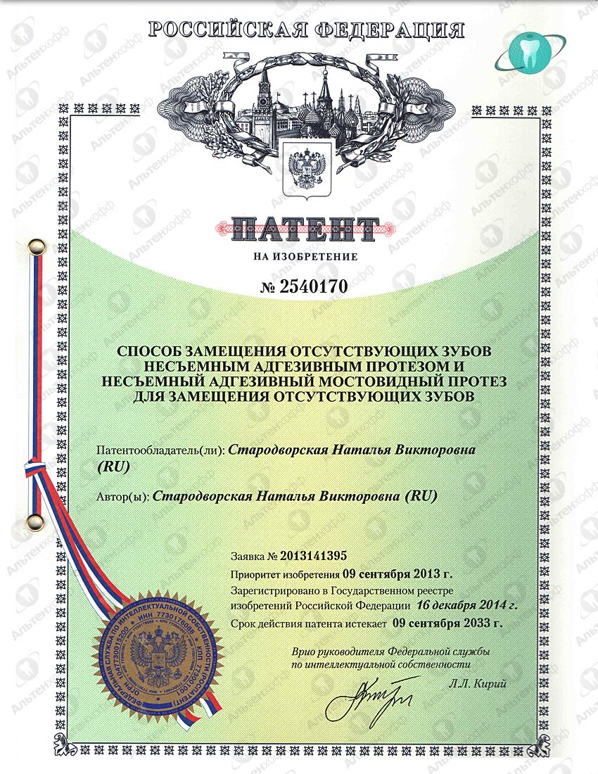 patent_altenhoff
