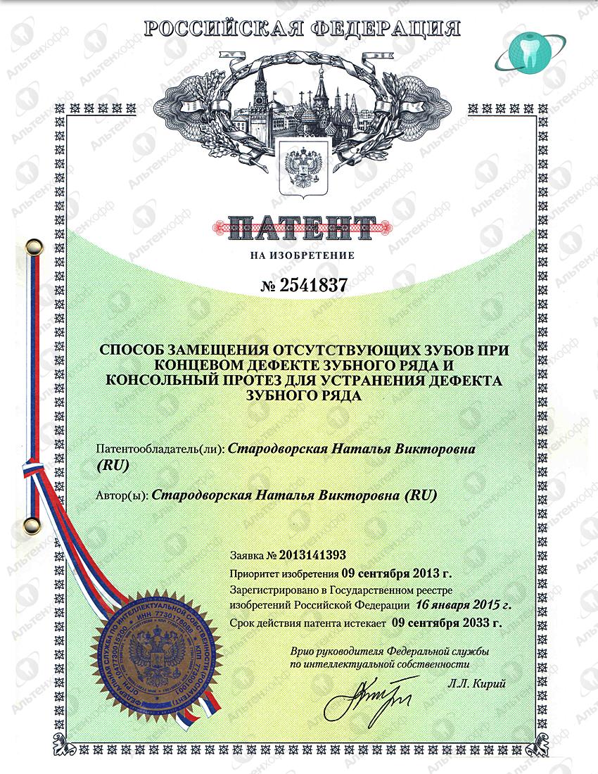 patent_altenhoff2